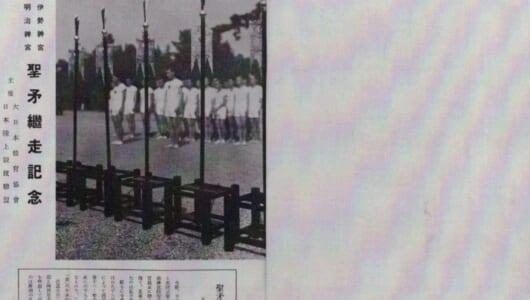 【ムー的オリンピック秘話】聖火でなく矛!戦勝祈願の1万人リレー「1938年の聖矛継走」(1)