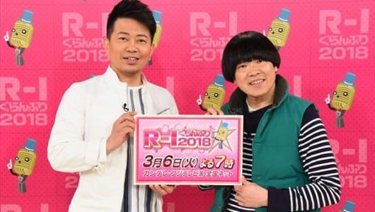 今年も司会は雨上がり決死隊!『R-1ぐらんぷり2018』3・6生放送