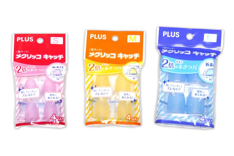 ↑プラス「メクリッコキャッチ」S・M・L 各4個入り 194円