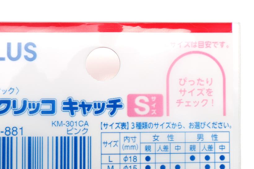 ↑パッケージ裏のサイズ確認ゲージ。指を当ててみればだいたい合うかどうか判断できる