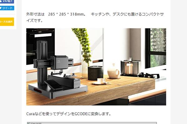 出典画像:「3Dプリント、レーザ彫刻、CNC彫刻がオールインワン! コンパクト工房『MOOZ』」Makuakeより