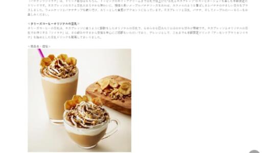 「このままハマっちゃいそう」 タリーズコーヒー&スターバックスから期間限定商品登場!