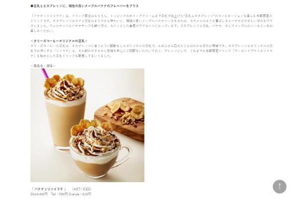 出典画像:「タリーズコーヒー」プレスリリースより