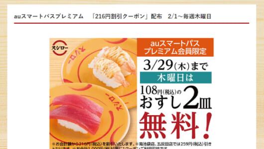 1000円以上食べるとおすし2皿分無料に!? スシローとauのコラボキャンペーンが話題