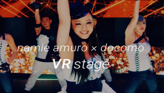 安室奈美恵のライブをスマホで体感せよ! NTTドコモから2つの無料アプリが登場