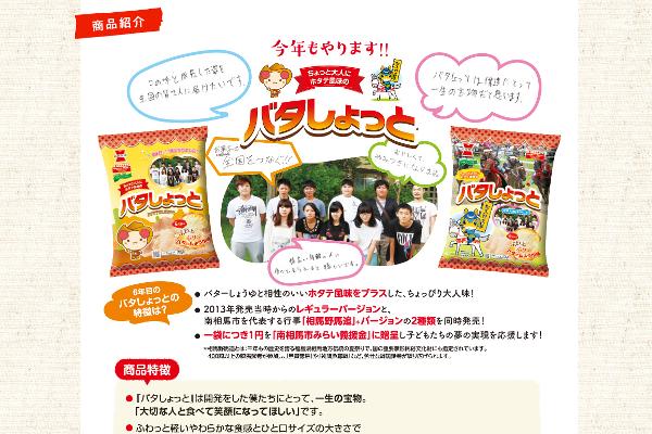 出典画像:「岩塚製菓」公式サイトより