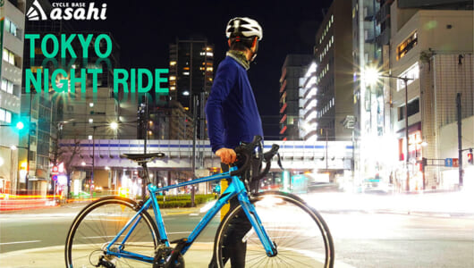 【参加無料】夜景を見ながら夜のTOKYOをサイクリング! あさひがビジネスマン向けのロードバイク体験会を開催