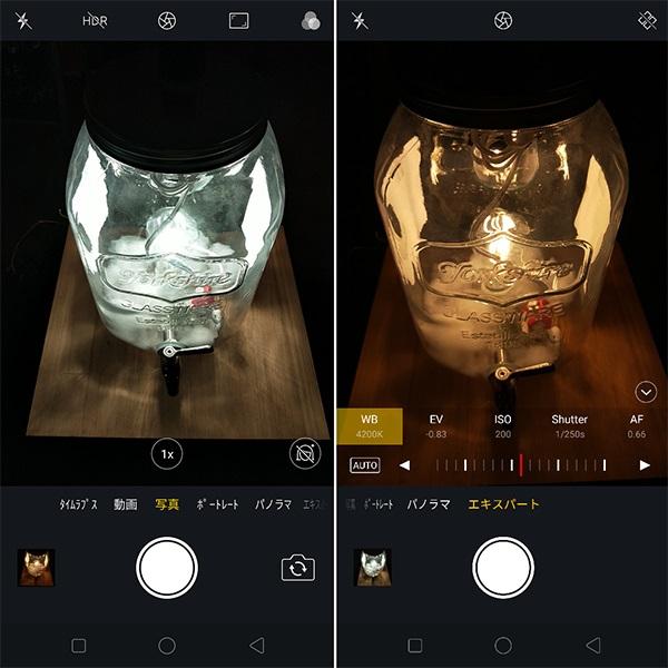 ↑通常モードで撮影(左)エキスパートモードで撮影(右)。ホワイトバランスや、明るさ、ISOなどを調整することで、写真の雰囲気をがらりと変えられる