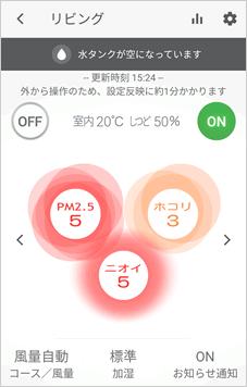 ↑ダイキンのアプリ画面