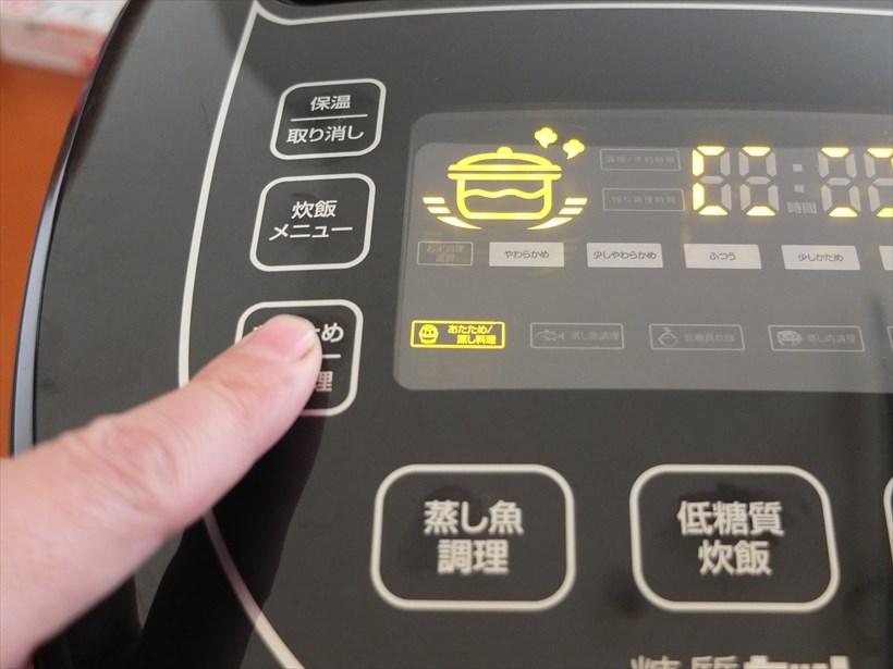 ↑ごはんの温め直しや肉まんの温めなどには、「あたため/蒸し調理」機能を使います、操作パネル左側の「あたため/蒸し調理」ボタンを押すと、約8分間蒸気が出てごはや食材を温めます