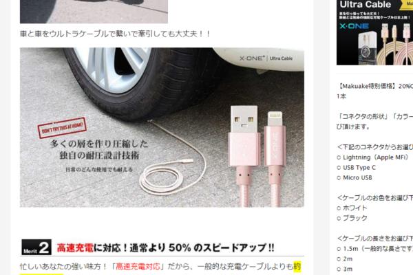 出典画像:「『軍用素材』+『防弾チョッキ素材』= 車も余裕で引っ張れる急速充電ケーブル登場!」Makuake より