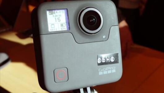 価格はマニア・プロ向けだが……GoProの360°カメラ「Fusion」の切り札機能