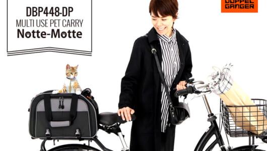 クルマがなくても愛猫を病院に連れていける! 自転車に固定できるキャリーバッグ「Notte-Motte」