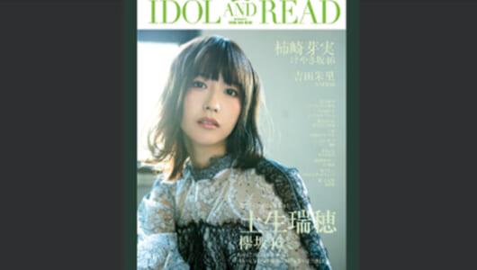 完全にひと皮むけた? 欅坂46の長身美女・土生瑞穂に「ハブライバー」大興奮!!