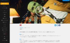 94年の名作「マスク」が動画配信開始! ジム・キャリーの「ザ・コメディ映画」は何度見ても素晴らしい