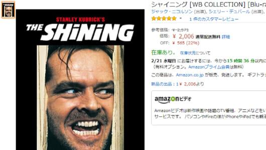 あの伝説的ポスターの 映画「シャイニング」が動画配信開始! 自宅で身も凍るホラー体験を!!