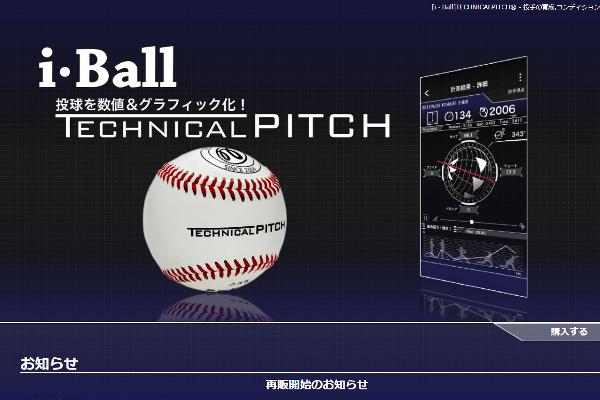 出典画像:「Technical Pitch」公式サイトより