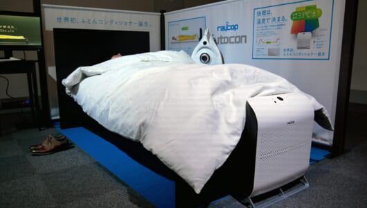 このスペシャルな寝心地…ほしい! 「極上の寝床」を作る新家電「ふとんコンディショナー」が鮮烈デビュー