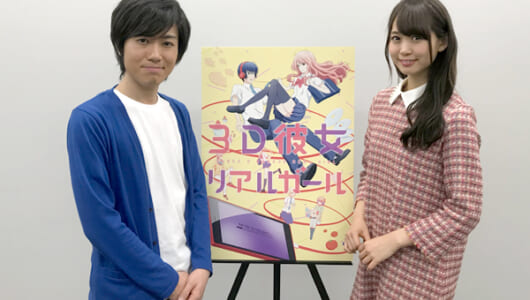 『3D彼女 リアルガール』芹澤優&上西哲平がダブル主演