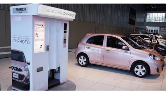え、青じゃなくてもいいの?免許証写真の背景色を「ピンク」にできる日産自動車の証明写真システム