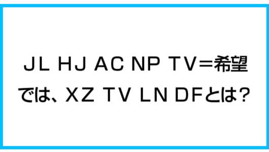 【脳トレクイズ】必要なのは英語力……ではなく「ひらめき」! アルファベットクイズ5問