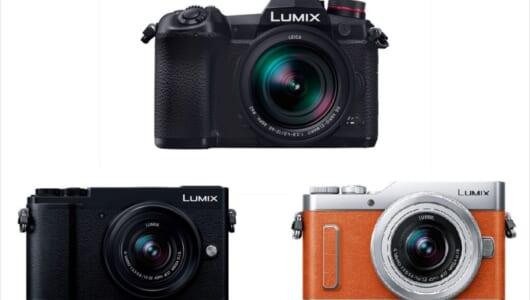 【保存版】パナソニックのミラーレス一眼「LUMIX(ルミックス)」をイチから解説! 初級機/中級機/上級機の違いは? 独自機能は?