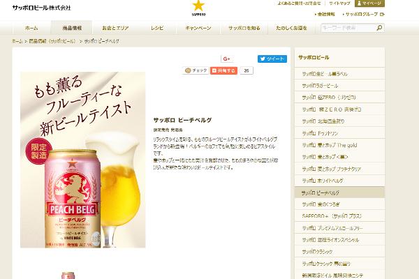 出典画像:「サッポロビール」公式サイトより