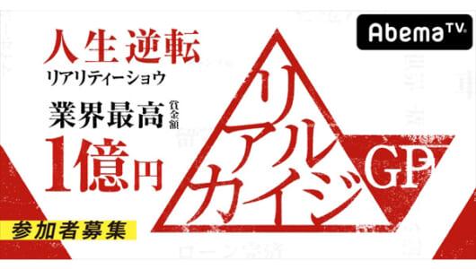 賞金1億円『リアルカイジGP』応募者1万人突破!MCは加藤浩次に決定