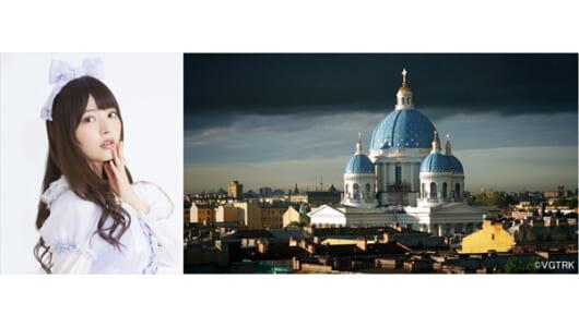 上坂すみれが古都サンクトペテルブルグを紹介!旅ch『ロシア・トラベルガイド』