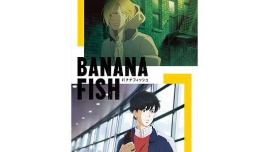 アニメ「BANANA FISH」メインキャスト発表!第1弾キービジュアル&PVも公開