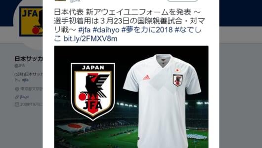 """日本代表、ワールドカップ前""""最後の招集""""…4年前は誰を呼んだ?"""