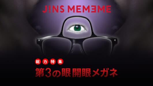 JINSがご乱心! 「第3の目 開眼メガネ」なるサイキックすぎるアイウエアを月刊ムーと開発