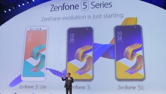 新生「ZenFone 5」誕生! ASUSの新たな3モデルは、再びSIMフリースマホの名機となれるか?