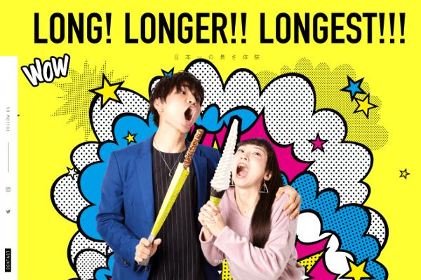 出典画像:「LONG! LONGER!! LONGEST!!!」公式サイトより