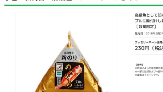 「コンビニで食べられるなんて衝撃」ファミマから数量限定で発売されたおにぎりはあの高級魚を使用!