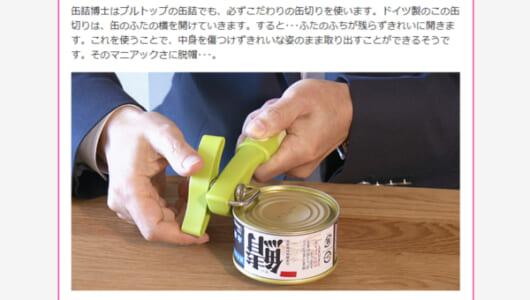 「缶詰熱が高まってきた!」 缶詰博士が「あさイチ」で紹介したドイツ製の缶切りが面白い