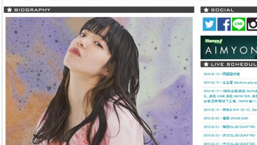 Mステで話題のシンガーソングライター「あいみょん」に新たな歌姫の予感