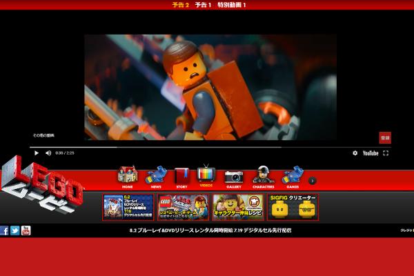 出典画像:「LEGO(R)ムービー」 公式サイトより