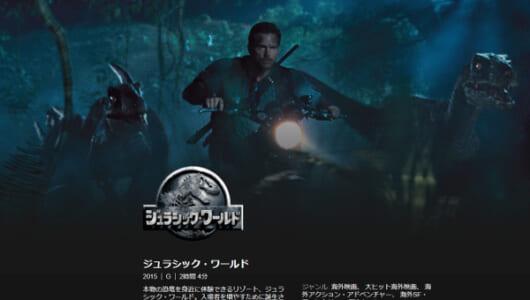「最後のバトルはもはや怪獣映画」 映画『ジュラシック・ワールド』のド迫力恐竜戦に興奮の声続出!