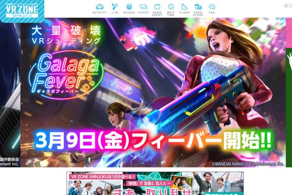 出典画像:「VR ZONE SHINJUKU」公式サイトより