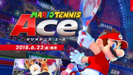 「システムがブッ飛んでて楽しそう」 「マリオテニス エース」「IDOL FANTASY」など今夏の期待ゲームを要チェック!