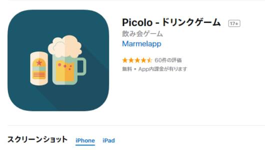 「合コン系飲み会」で流行りそうなアプリ「Picolo-ドリンクゲーム」がまたすごい内容