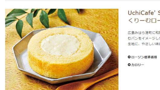"""あの有名な""""くりーむパン""""をイメージ? ローソン×八天堂のロールケーキがコンビニランキングの話題を集める!"""