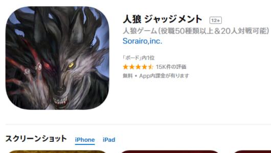 寝不足になってもいい……人狼がオンラインで楽しめるアプリ「人狼 ジャッジメント」