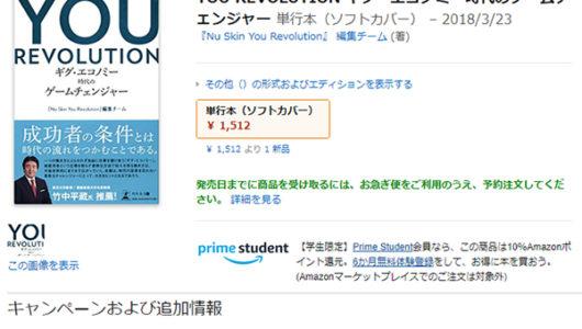 Amazon本ランキングで急上昇! 新しい働き方「ギグ・エコノミー」とは?