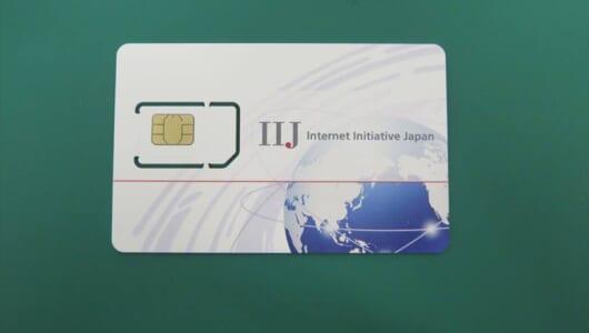 さらなる通信費節約の兆し? IIJが始める「フルMVNO」をわかりやすく解説!