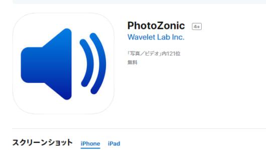"""コレは卒業式にマストだ! ZIP!で紹介された""""デジタル寄せ書き""""アプリ「PhotoZonic」が素敵"""