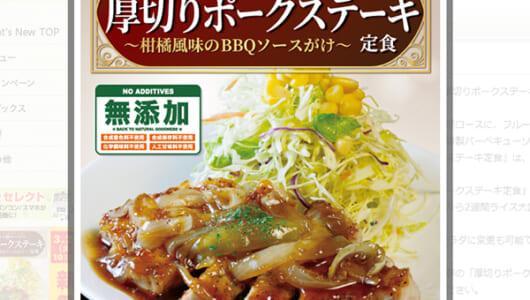 松屋の新作が凝りに凝ってる! 一方の吉野屋は豚丼リニューアル、すき家からはサッパリ牛丼が登場!