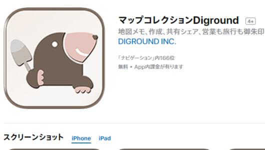 「タイムカプセル」デジタルの時代へ――スマホアプリ「Diground」に興奮!