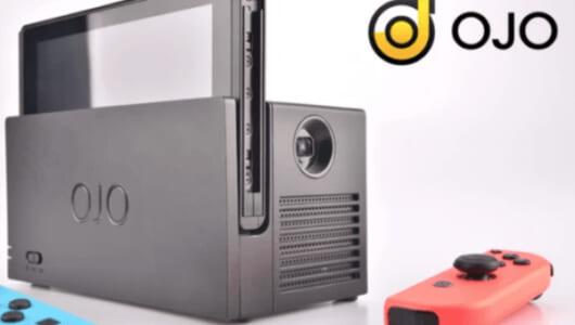 Nintendo Switch関連最強のアイテムか? 外遊びの夢が広がる「OJOプロジェクター」に大注目!